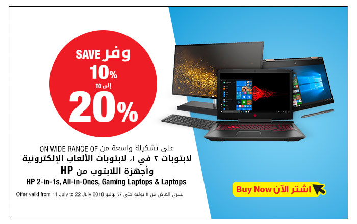 Save 10% to 20% on selected HP Laptops & 2 in 1 @ Jarir