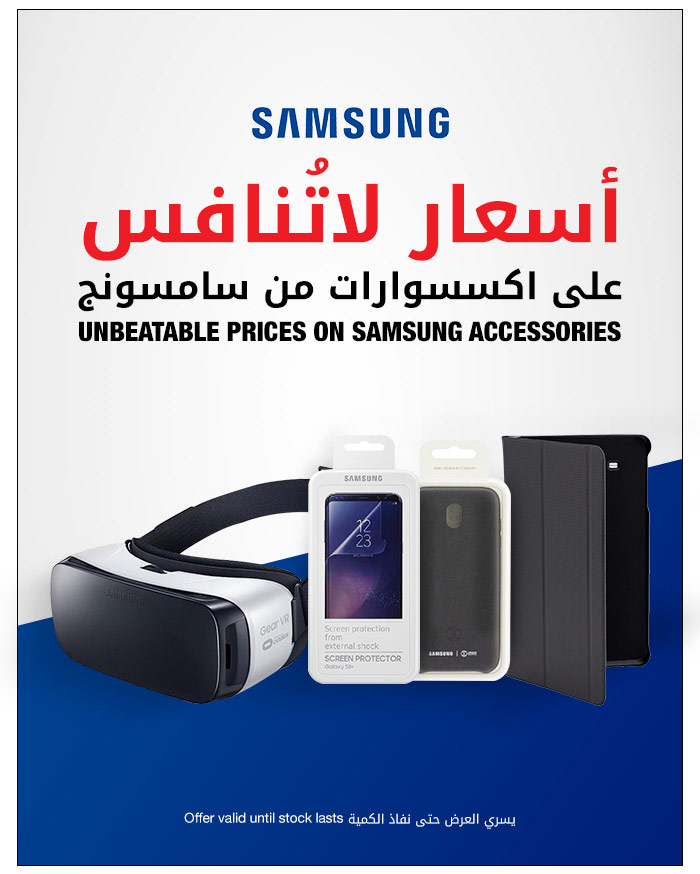 Unbeatable prices on Samsung Accessories