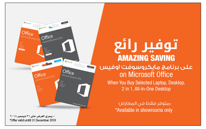 Amazing Saving on Microsoft Office