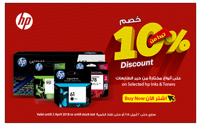 hp_inks Offer